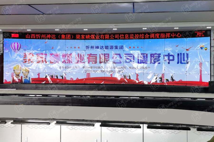 山西忻州梁家碛煤业调度中心案例-3.jpg